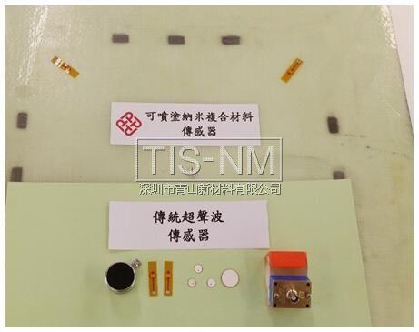 纳米复合材料传感器