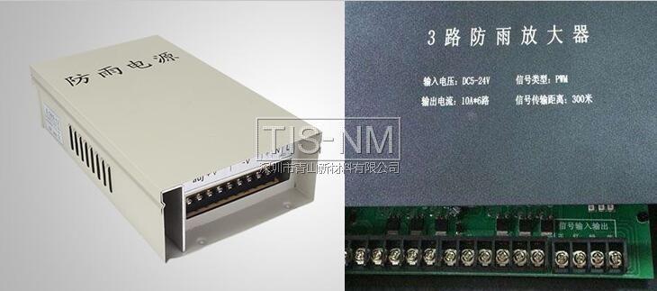 LED防水电源、防水控制器