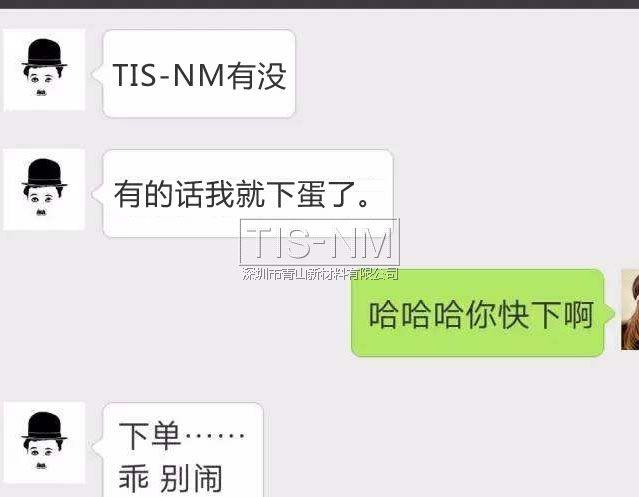 TIS-NM纳米涂层