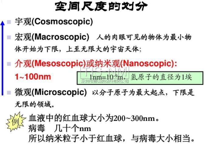 纳米材料空间尺度的划分
