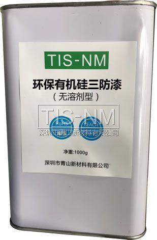 无溶剂环保有机硅三防漆-青山新材