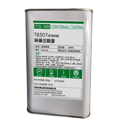 T8507环保无溶剂三防漆