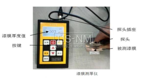 三防漆膜层厚度检测工具-漆膜测厚仪