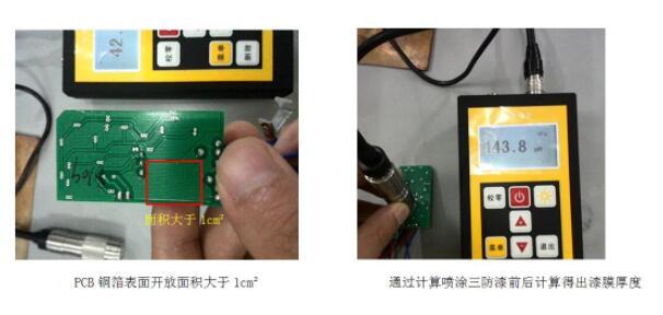 三防漆漆膜厚度测量