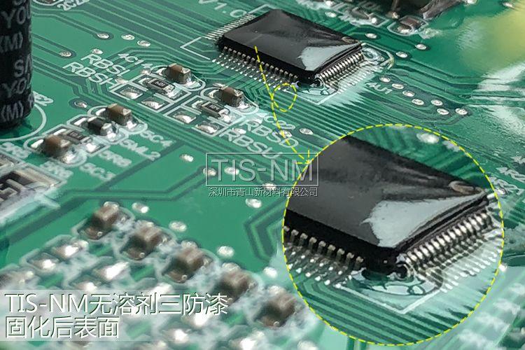 电路板环保有机硅三防漆